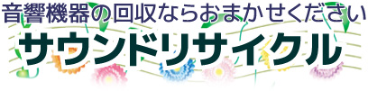 サウンドリサイクル〜音響機器の回収〜