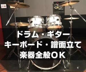 楽器全般OK